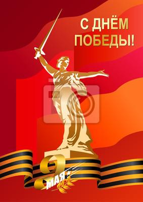 9 maja rosyjskie święto zwycięstwa. Pomnik Ojczyzna i Ribbon of Saint George. tłumaczenie rosyjskie maja 9. Napis 1945 na czerwonym sowieckiej flagi. Styl vintage ilustracji wektorowych.