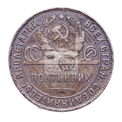 Antique Russia Soviet Union USSR silver coin 50 cent 1924 year. old silver coins of the USSR 50 kopeks 1925, half a ruble. Isolated on white background
