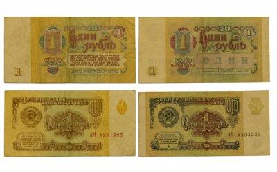 Banknoty pieniędzy ZSRR Związku Radzieckiego. Jeden rubel