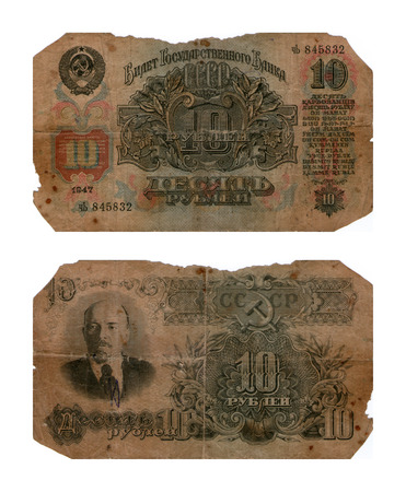 Ticket of the State Bank USSR, ten roubles, Soviet Union, 1947