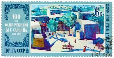 """ZSRR - OKOŁO 1980: Stempel drukowane w Rosji (ZSRR) pokazuje płótnie Saryan """"Old Erewaniu"""", serii, około 1980"""