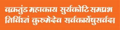 Obraz Lord ganesha sanskrit shlok (Vakratunda mahakaya suryakoti samaprabha nirvighnam kurume deva sarva karyeshu sarvada) in hindi Calligraphy.