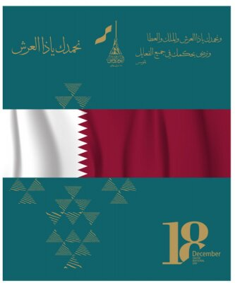 """2020 Qatar National Day Logo.  Arabic calligraphy slogan meaning """"We praise you, the Lord of the Throne, We accept your judgment in all actions"""". Logo with Qatar traditional colors and design. Vector."""