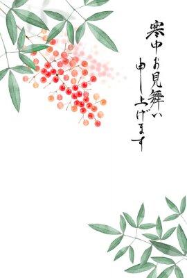 Plakat 南天の実 寒中見舞い 背景 水彩 イラスト
